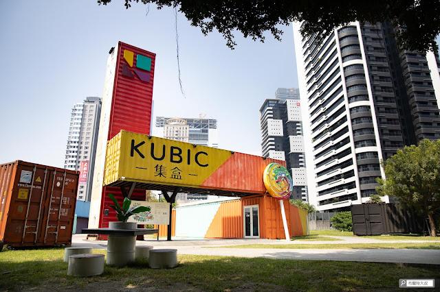 布蘭特大叔的環島旅行 - Kubic 集盒