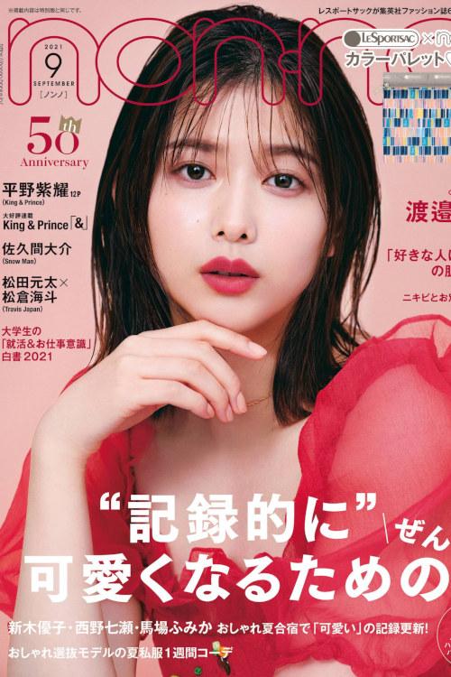 Risa Watanabe 渡邉理佐, Non-no Magazine 2020.09