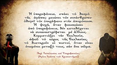 Είναι πονηρός ο διάβολος, το ομολογώ και εγώ - Άγιος Ιωάννης ο Χρυσόστομος