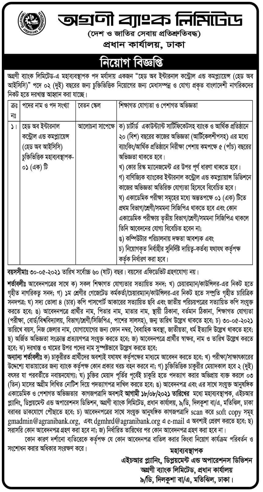 Agrani Bank Ltd Job Circular 2021