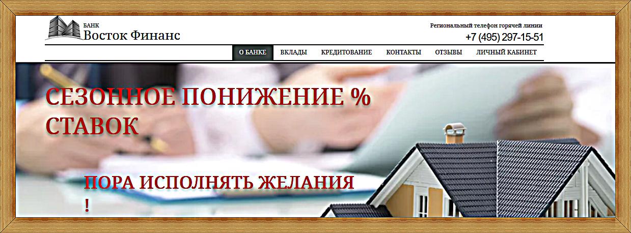 [ЛОХОТРОН] www.infombk.ru.com – Отзывы, развод на деньги! Восток финанс банк