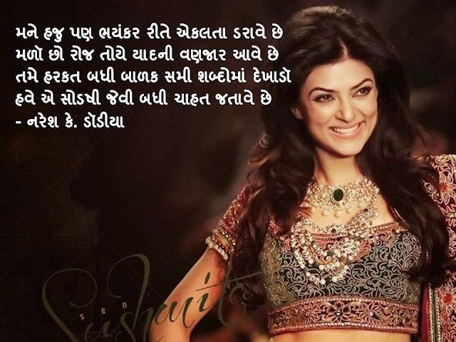 मने हजु पण भयंकर रीते एकलता डरावे छे Gujarati Muktak By Naresh K. Dodia