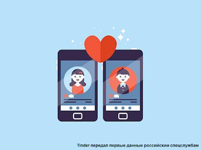 Tinder передал первые данные российским спецслужбам