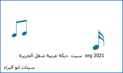 سيت  دبكة عربية شغل الجزيرة  org 2021