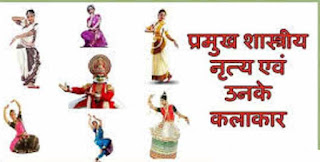 Classical Dance in Hindi