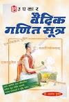 Upkar Vaidik Ganit Sutra Hindi eBook free Download
