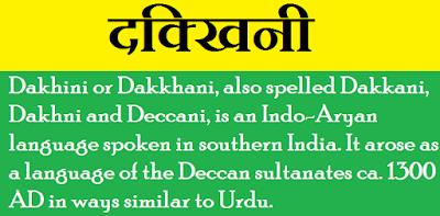 Dakhini language