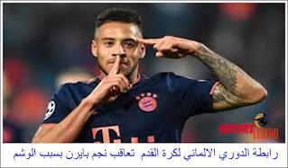 رابطة الدوري الالماني لكرة القدم  تعاقب نجم بايرن بسبب الوشم