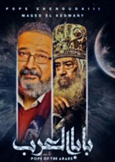 تحميل ومشاهدة حلقات مسلسل بابا العرب