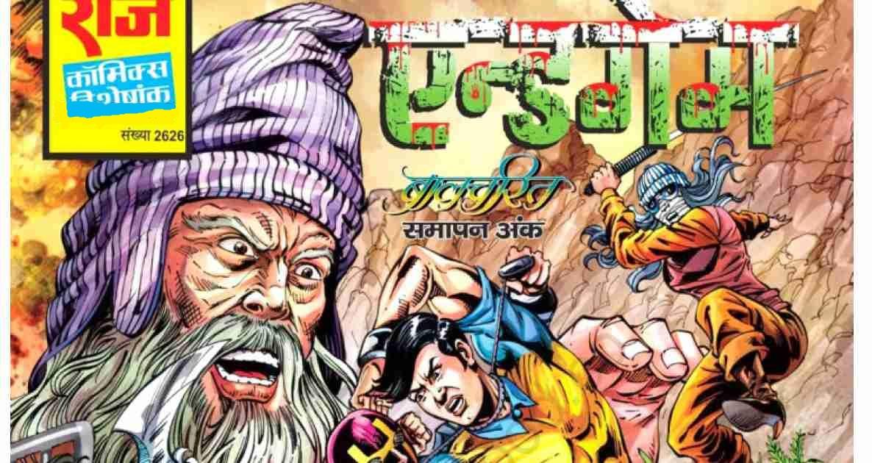 Dhruv Comics Pdf Free Download