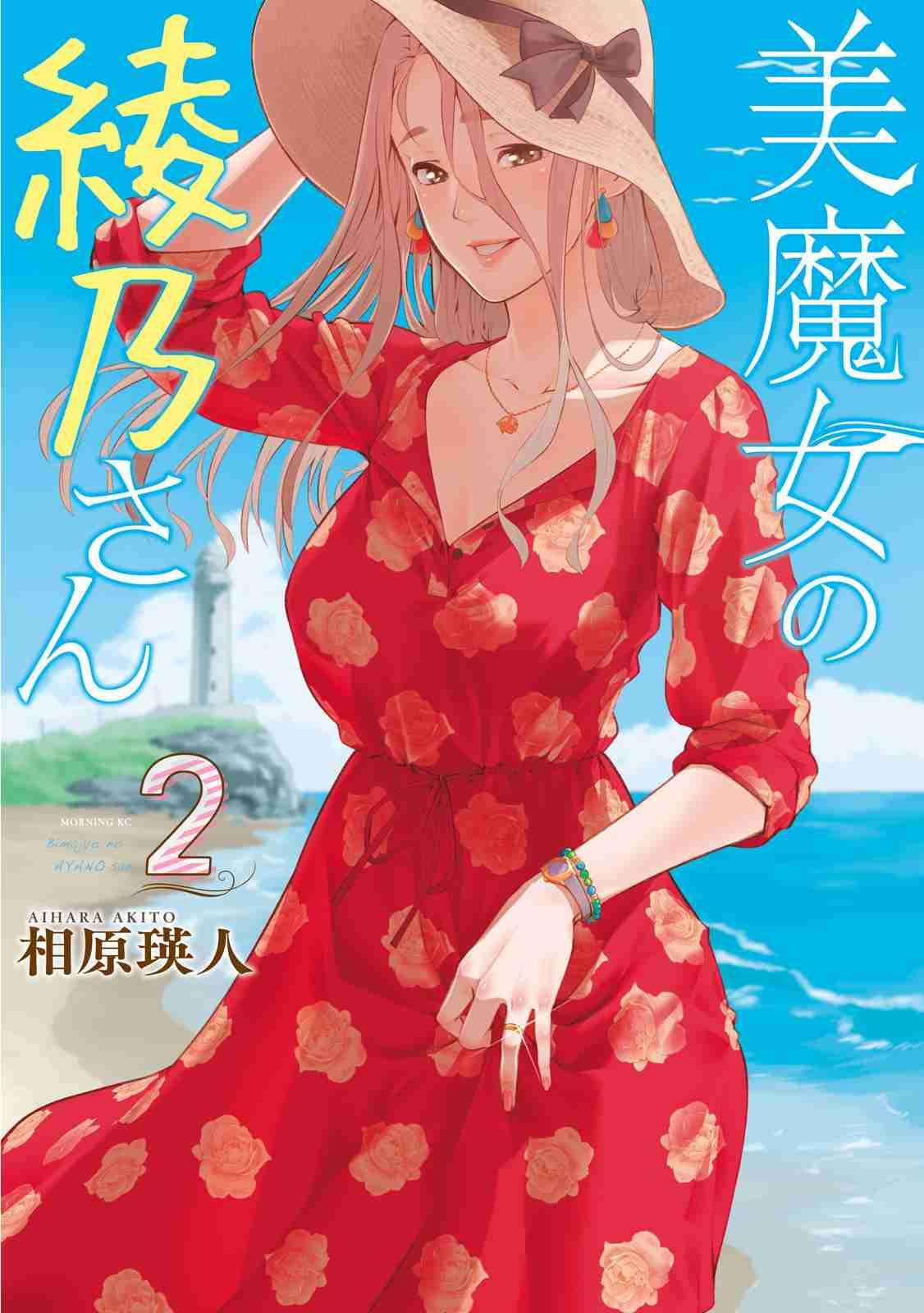 Bimajyo no Ayano-san-ตอนที่ 30