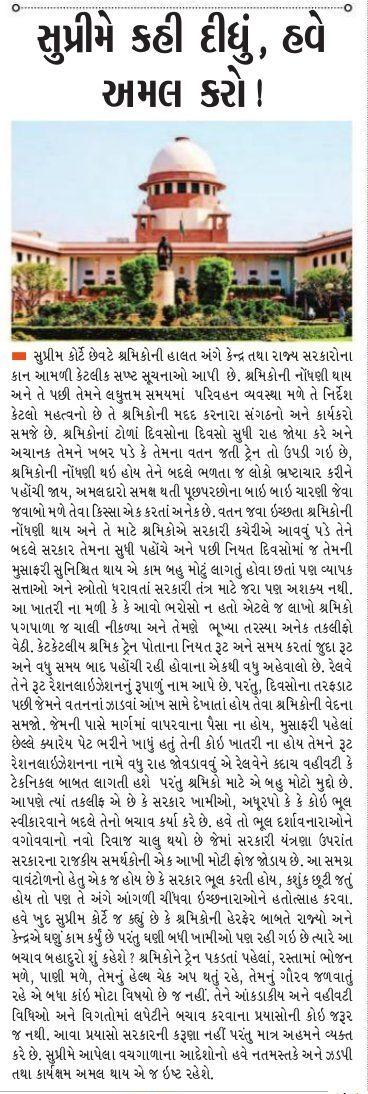 Navgujarat Samay
