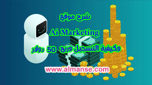 شرح ماهي شركة ai marketing وطريقة التسجيل والحصول علي 50 دولار بالمجان