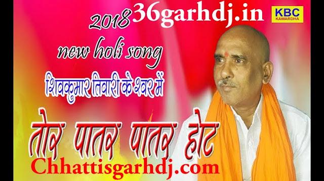 Tor Patar Patar Hoth Tor Fulle Fulle Gal Re Mola Cg dj Song dj Amit Kaushik