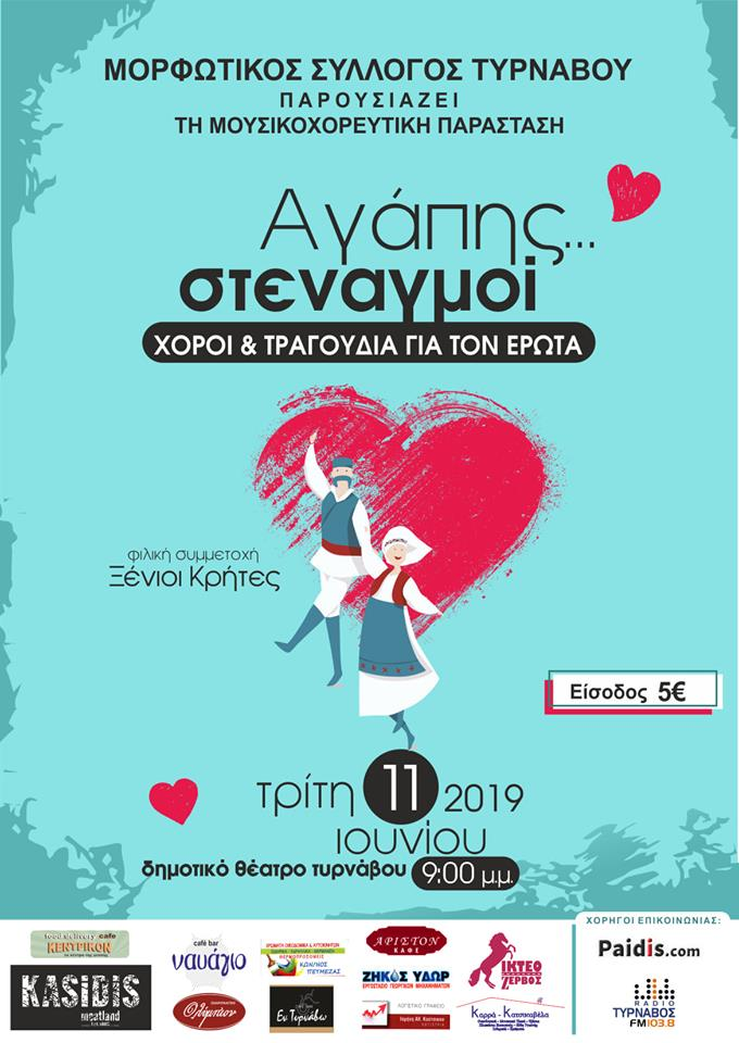 """""""Αγάπης Στεναγμοί"""" στον Τύρναβο"""