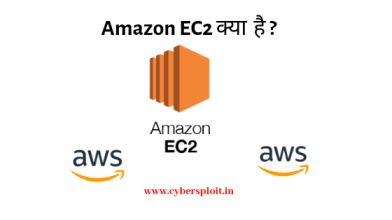 Amazon EC2 kya hai ? Amazon EC2 क्या  है ?