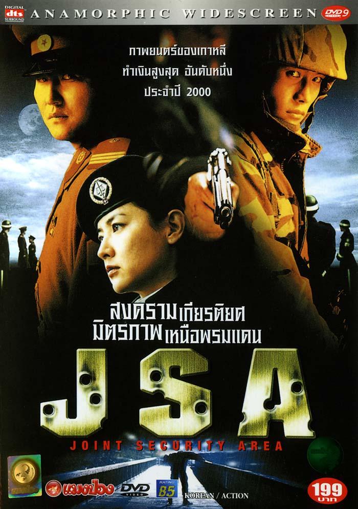 J.S.A.: Joint Security Area (2000) สงครามเกียรติยศ มิตรภาพเหนือพรมแดน