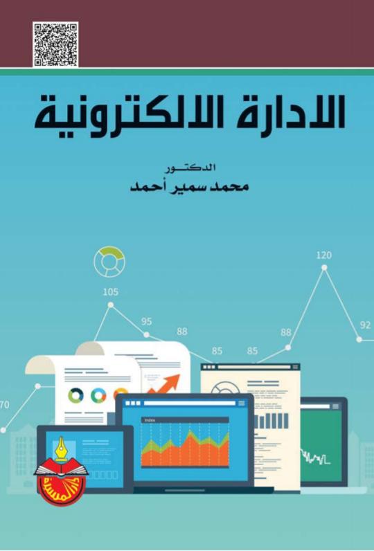 كتاب المستثمر الذكي pdf تحميل