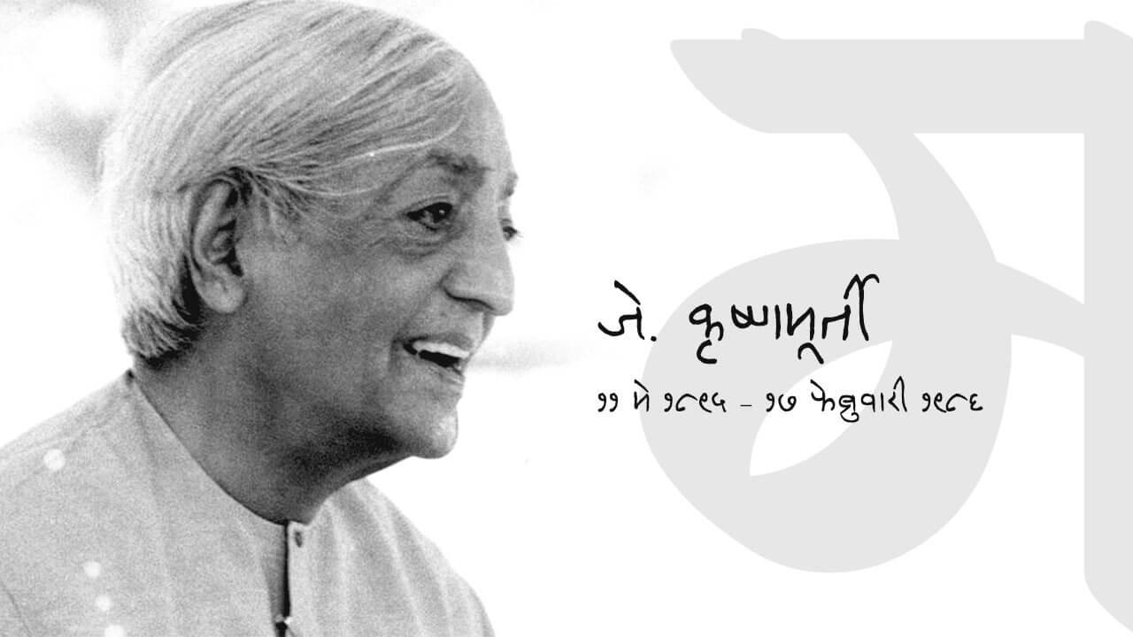 जे. कृष्णमूर्ती | Jiddu Krishnamurti