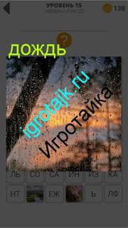 на улице идет дождь за окном 15 уровень 400 плюс слов 2