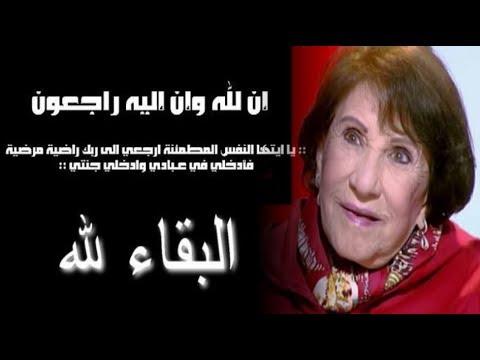 وفاة الممثلة والفنانة القديرة أمينة رشيد عن سن 83 عاماً