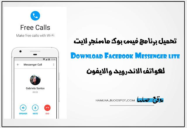حميل برنامج فيس بوك ماسنجر لايت Download Facebook Messenger Lite 2020 - موقع حملها