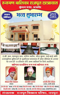 Rukmani Girls Hostel Ajmer