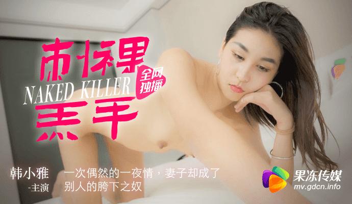 91CM-059 Stabbed Naked Lamb Han Xiaoya - idols