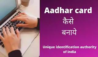 Aadhar card kaise banaye