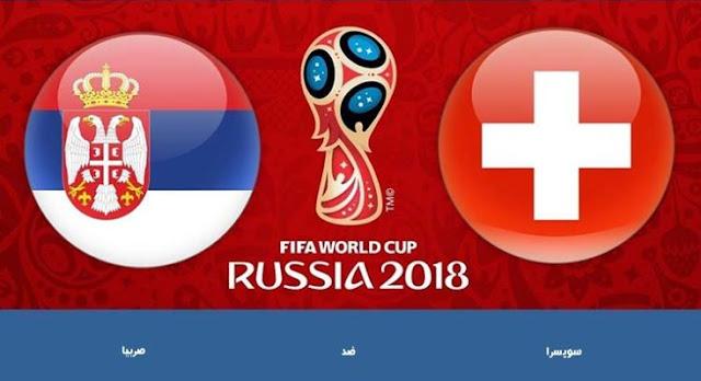 نتيجة مباراة صربيا وسويسرا بالجولة الثانية من المجموعة الخامسة بنهائيات كأس العالم روسيا 2018