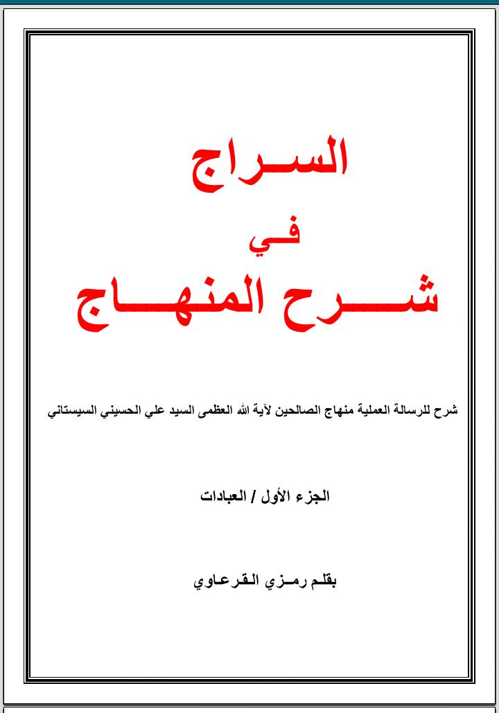 شرح منهاج الصالحين للسيد السيستاني pdf