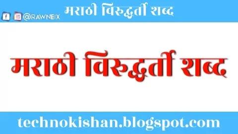 विरुद्धार्थी शब्द मराठी - Virudharthi shabd marathi madhe - Virudharthi shabd in marathi