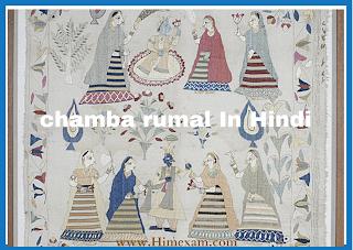 chamba rumal In Hindi