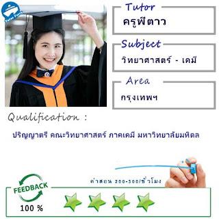 ครูพี่ตาว (ID : 13672) สอนวิชาวิทยาศาสตร์ ที่กรุงเทพมหานคร