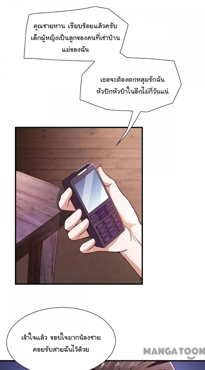 Almight Network - หน้า 17
