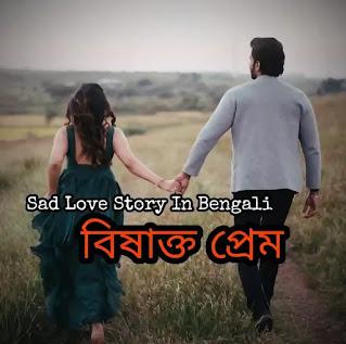 বিষাক্ত প্রেম - Sad Love Story In Bengali