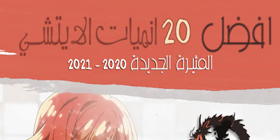 افضل 20 انميات الايتشي المثيرة الجديدة 2020 - 2021