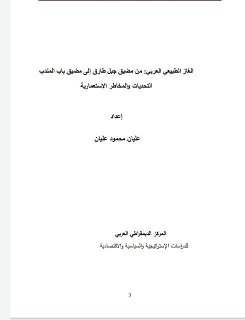 كتاب الغاز الطبيعي العربي: من مضيق جبل طارق إلى مضيق باب المندب ، التحديات والمخاطر الاستعمارية