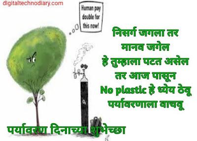 जागतिक पर्यावरण दिन 2021 शुभेच्छा - World Environment Day Wishes in Marathi