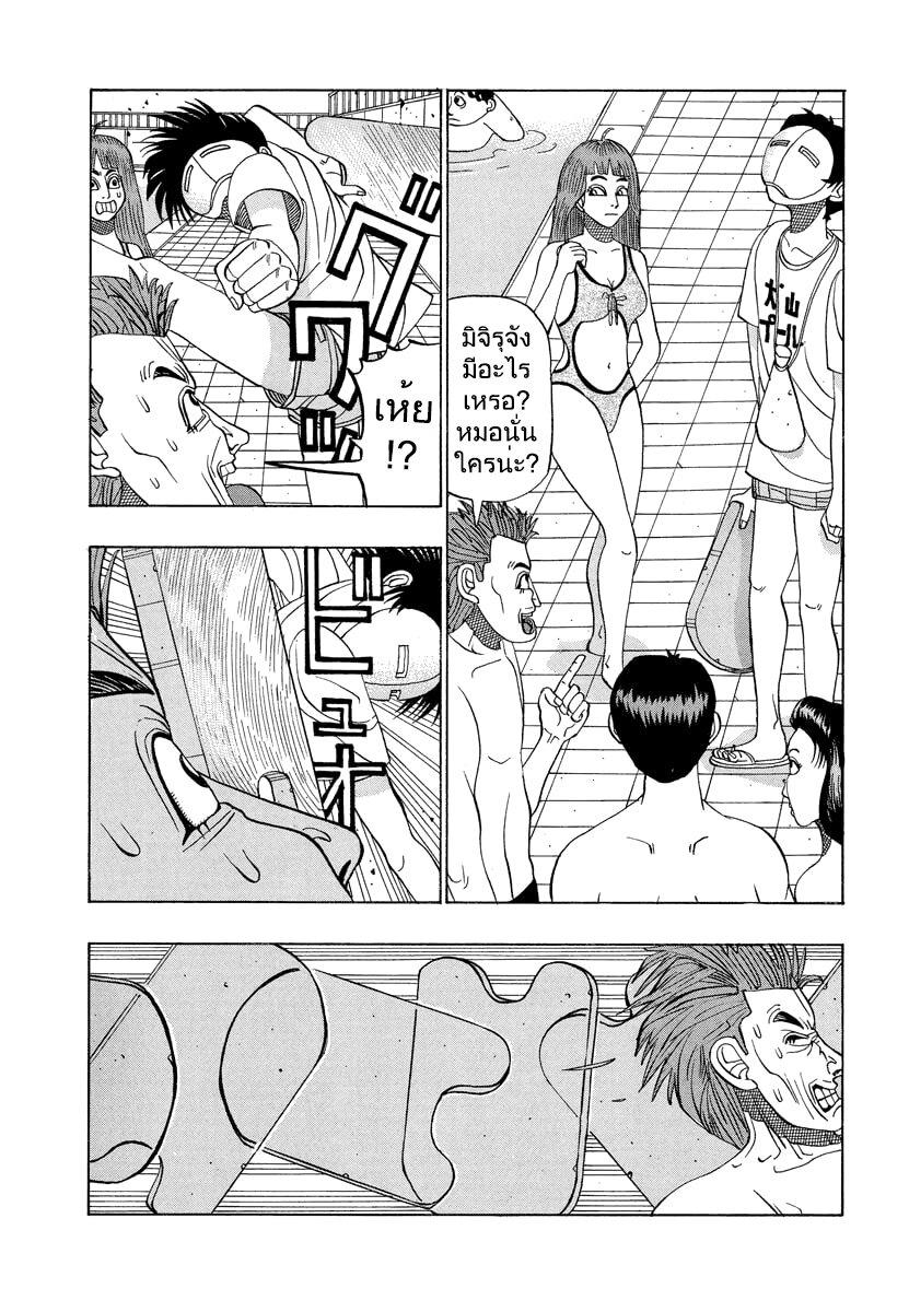 อ่านการ์ตูน Tanikamen ตอนที่ 19 หน้าที่ 6