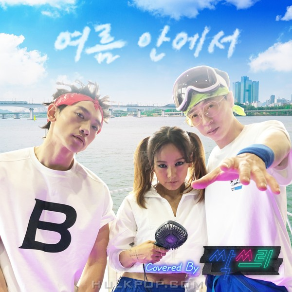 SSAK3 (Yoo Dragon, Linda G, B Ryong) – In Summer (Covered By SSAK3) – Single