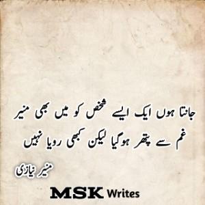 Munir Niazi Urdu Poetry