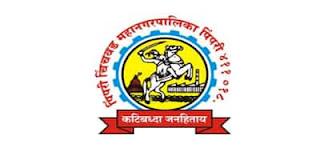 PCMC Medical Officer Recruitment 2020 – 116 Vacancies, PCMC Medical Officer Recruitment 2020 – 116 Vacancies Medical Officer bharti in hindi Medical Officer job vacancy 2020