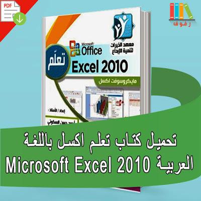 تحميل وقراءة كتاب تعلم اكسل باللغة العربية Microsoft Excel 2010 pdf