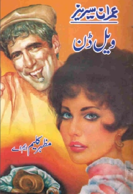 well-done-imran-series-pdf-download