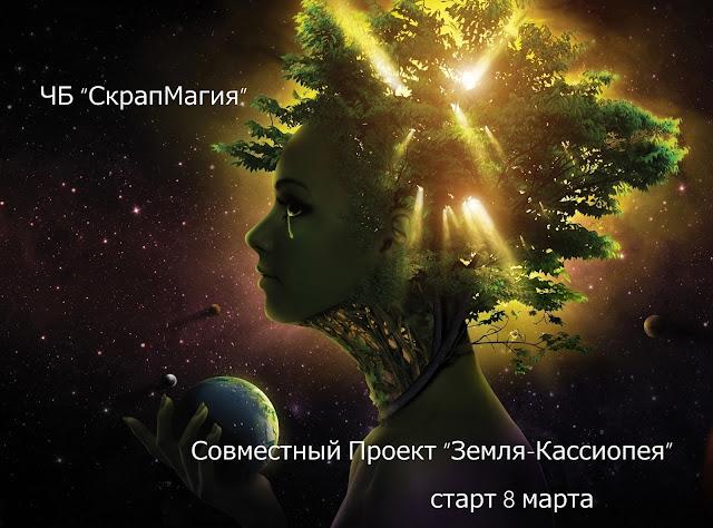 """СП""""Земля-Кассиопея"""""""