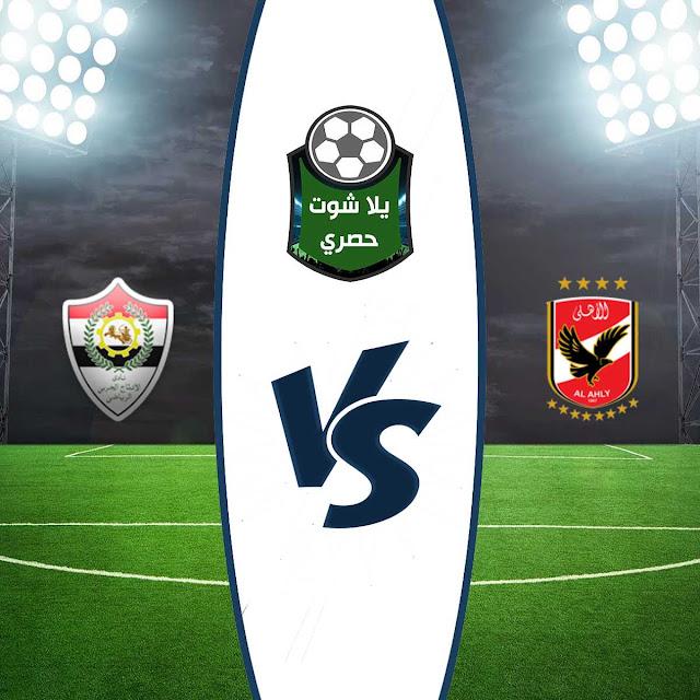 نتيجة مباراة الأهلي والانتاج الحربي اليوم 02/10/2019 الدوري المصري