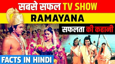Ramayan by ramanand sagar  |  Story, Cast, facts, Revenue |