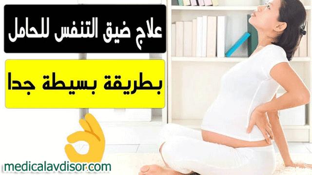 اسباب ضيق التنفس عند الحامل وكيفية علاجها بطرق طبيعية