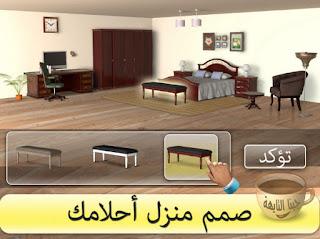 لعبة تصميم منزل الأحلام